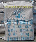 一手直供泰州石油化工陵光牌56号半精炼石蜡,工业蜡