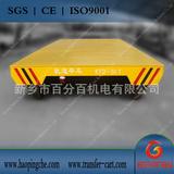 工程机械专用50t电动平板台车