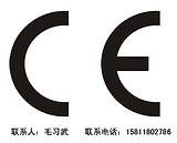 el冷光片CE认证,ROHS认证,el发光线CE认证多少钱
