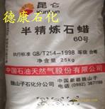 供应新疆独山子石化60号半精炼石蜡,石蜡批发价格销售