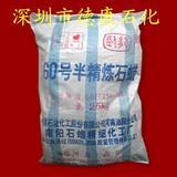 现货供应南阳石蜡精细化工厂生产的卧龙牌60号半精炼石蜡