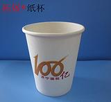承接各行业广告纸杯一次性通用纸杯印制