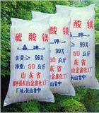 供应高品质 【厂家直销】 优质 硫酸镁