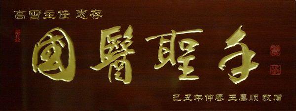 深圳木制牌匾