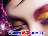 出口彩妆代工,一站式彩妆OEM企业