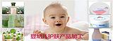 婴童护肤品乳液代加工