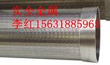 条缝筛管套管 条缝筛板,不锈钢过滤管,不锈钢透水管