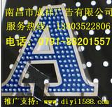 南昌室内外广告公司,宜春广告公司,成祥广告牌设计热线