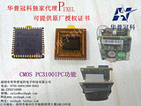 CMOS传感器华普冠科代理pixelplus_PO3100