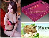 推荐最火热的丰胸产品—补魄泰国野葛根丰胸精油代理中