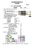 WS-A-2型中心分条复卷机