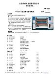 WS-202-3型分条机(文具型)