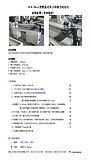WS-706-4型简易式单刀单轴自动切台