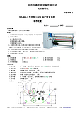 WS-806-3型单轴LDPE保护膜复卷机