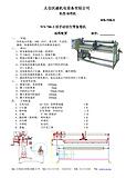 WS-706-3型手动切台带复卷机