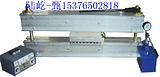 XBD350*350胶带修补器,矿用防爆水冷却式胶带修补器
