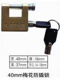 供应感应防撬锁、十字防撬锁、横开防撬锁