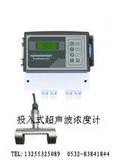 聚创MLSS-D型超声波污泥浓度计|在线式超声波污泥检测仪