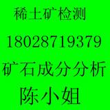 稀土总量检测  稀土氧化物检测  铸铁牌号判定.