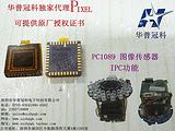 华普冠科代理韩国PIXEL图像传感器PC1089(IPC功能)