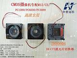 IR-CUT华普冠科CMOS专配ZHS-0604