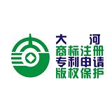 大河商标所代理咨询版权专利申请保护专业可靠