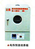 供应山东电热恒温培养箱QQ:953011900龙口市电炉总厂