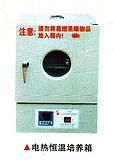 供应烟台培养箱QQ:953011900龙口市电炉总厂