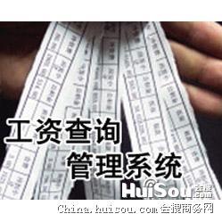 声讯系统价格_龙泉信通-电话工资查询会员积分