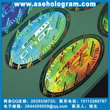 激光镭射防伪标贴、电子监管标签、激光防伪商标