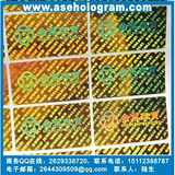 金色全息标签、纹理防伪印刷,水印防伪标签