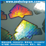 深圳防伪标志、易碎纸质电子标签、电器产品防伪商标