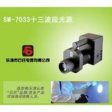 SM-7033多波段勘察光源,勘探检测光源,氙气光源多波段勘察灯