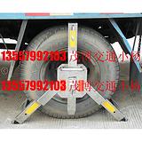 车轮锁 车轮锁价格 优质车轮锁批发/采购