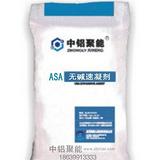 ASA无碱速凝剂
