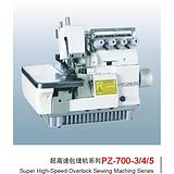 超高速包缝系列PZ-700-4