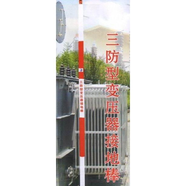 供应变压器接地棒,三防型变压器接地棒,变压器接地装置 三防型变压器接地棒介绍: 三防型变压器接地棒是采用高强度玻璃钢进口环氧树脂及PI绝缘贴制造而成具有防腐、防撞、防触电三防功能。满足高压绝缘要求,保证电业维修人员安全。 三防型变压器接地棒特点: 一、导电体由铜铁过渡,电阻小导电性能较好,电压稳定。电阻KW27.