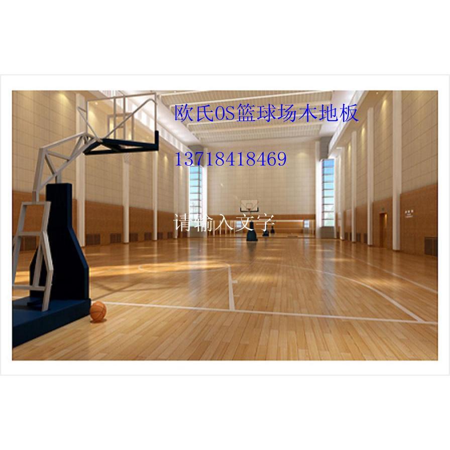 篮球场木地板