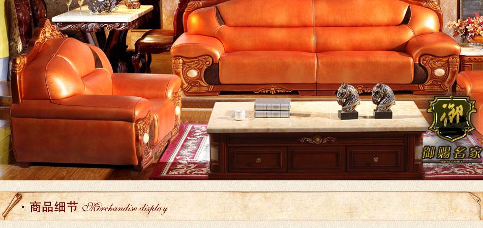 御赐名家奢华橡木雕花沙发 皮沙发 客厅沙发组合