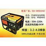 220A汽油发电电焊机 发电机带电焊机一体机
