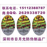 镭射激光数码查询标签、汽配防伪贴纸,激光防伪商标