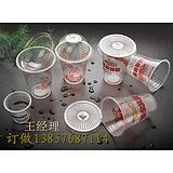塑料奶茶杯 塑杯订做印刷