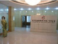 杭州花之城纺织有限公司