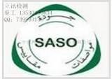 排氣扇SASO認證電熨斗SASO認證吸塵器SASO認證