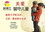 上海一对一教育机构有哪些 祝博士