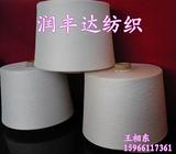 环锭纺纯棉纱3支