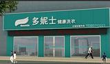 石家庄多妮士干洗店加盟有限公司产品相册