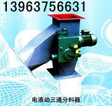 电液动三通分料器 厂家