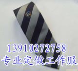 定制真丝领带,北京纳米领带订做,来样订做领带