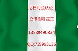 深圳中山東莞SONCAP認證SONCAP認證證書有效期多久